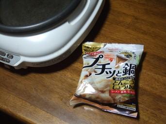 10/29 プチッと鍋