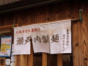 Setouchi_Seimen_1603-102.jpg