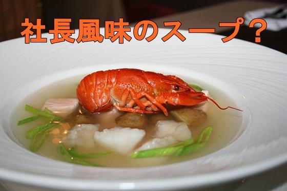 社長風味のスープ