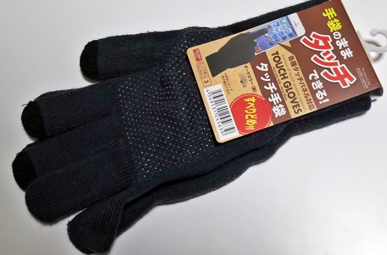 100均手袋