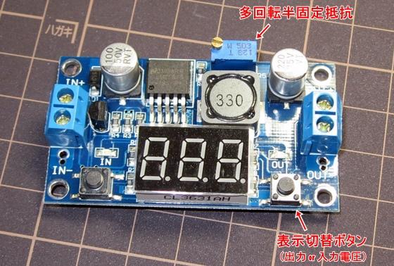 DC-DCコンバータ電圧表示タイプ