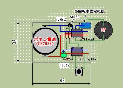 電子オルゴール(tiny13a制御)