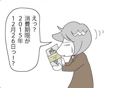 モヤモヤ1
