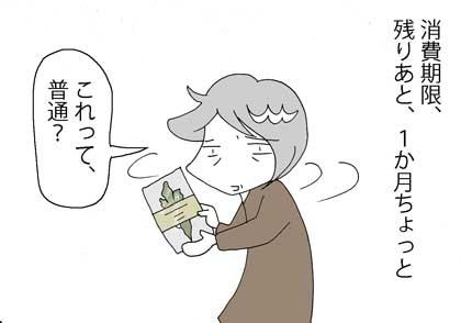 モヤモヤ2
