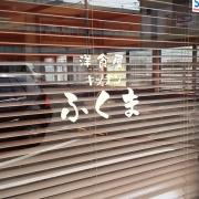 fukuma112.jpg