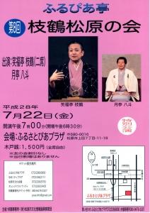 7月22日枝鶴松原の会チラシ
