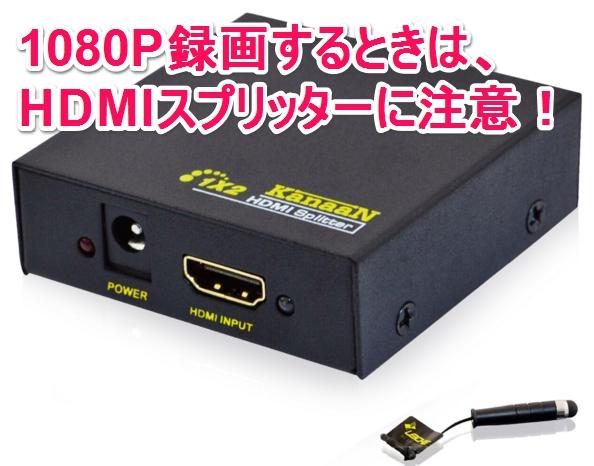 HDMIスプリッター1105