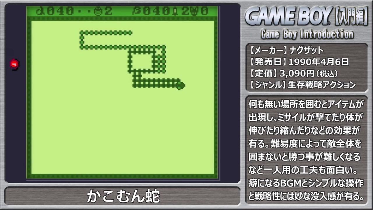 ゲームボーイ入門 レトロフリーク (2)