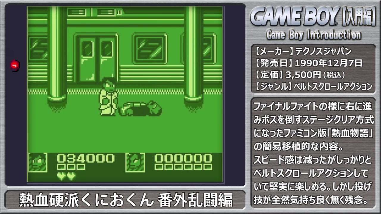 ゲームボーイ入門 レトロフリーク (3)