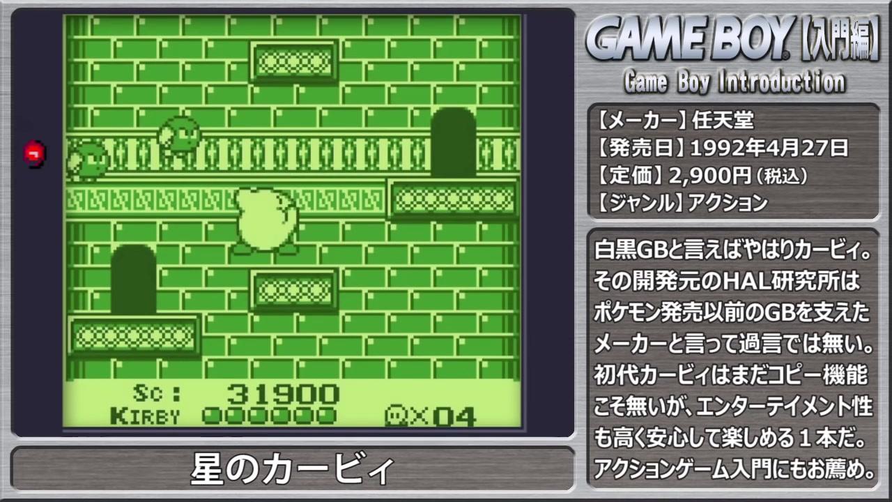 ゲームボーイ入門 レトロフリーク (5)