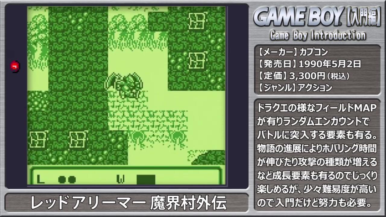 ゲームボーイ入門 レトロフリーク (4)