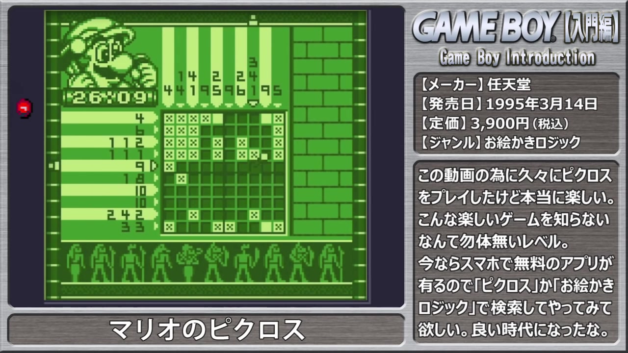 ゲームボーイ入門 レトロフリーク (10)