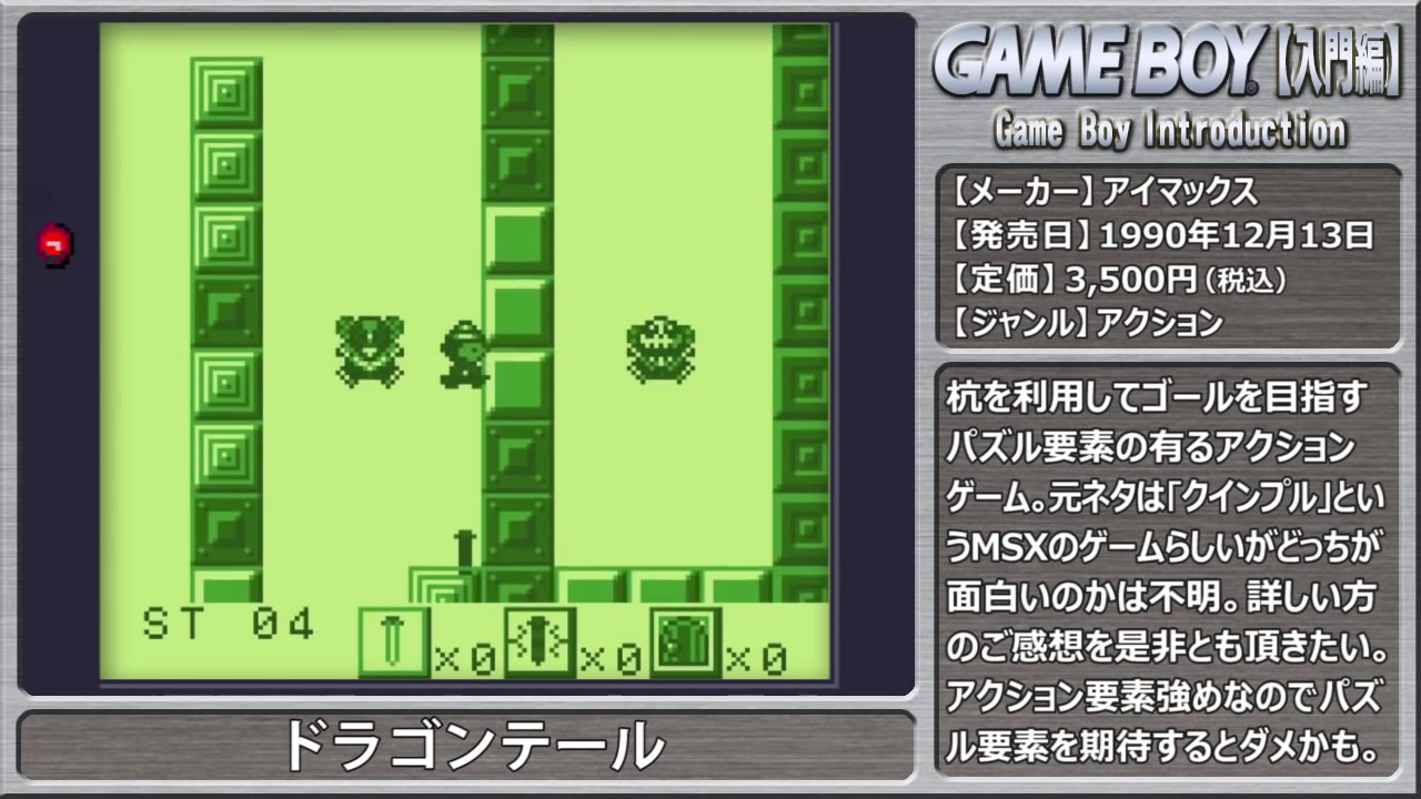 ゲームボーイ入門 レトロフリーク (7)