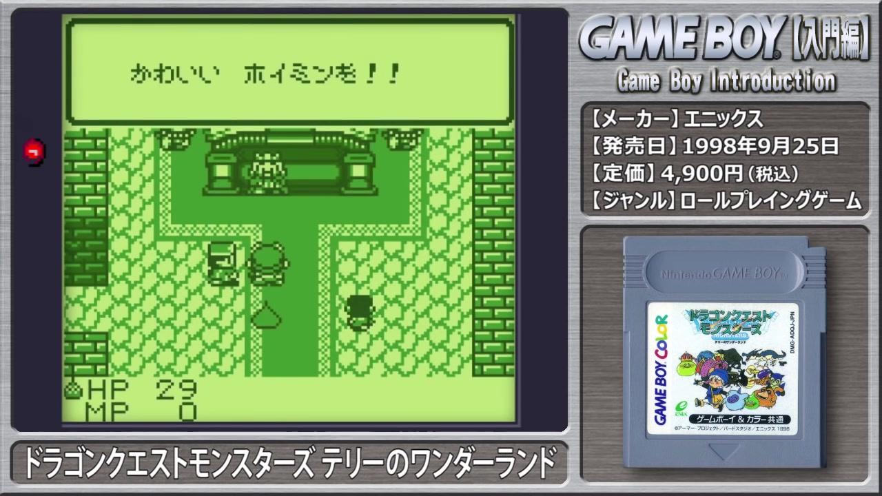 ゲームボーイ入門 レトロフリーク (15)