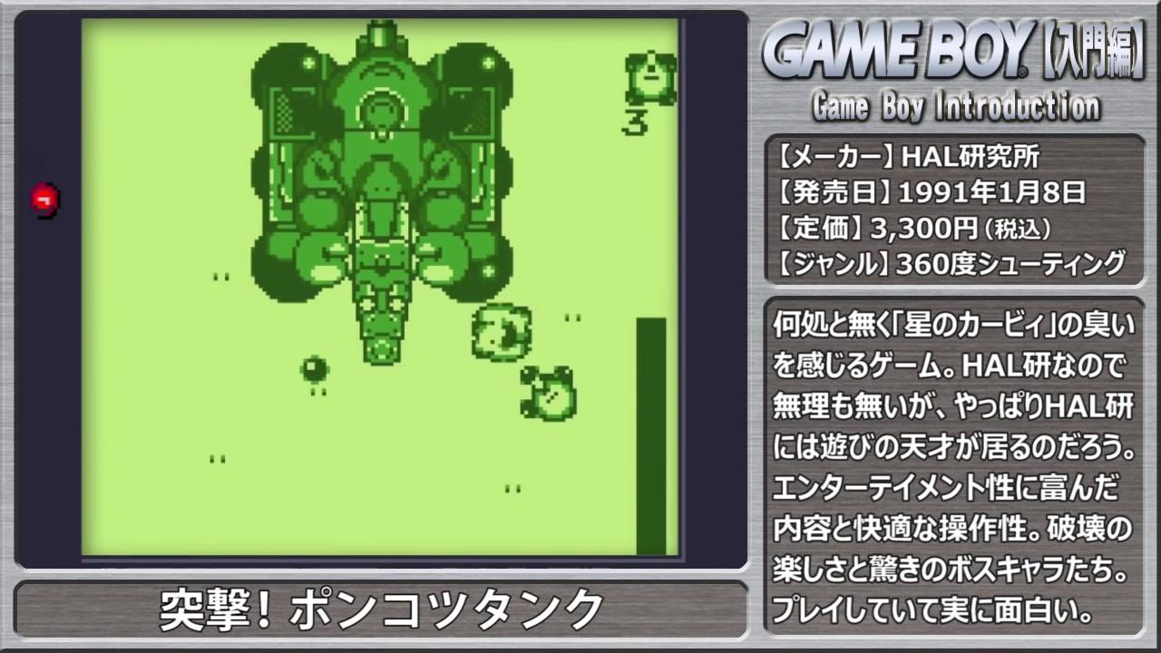 ゲームボーイ入門 レトロフリーク (11)