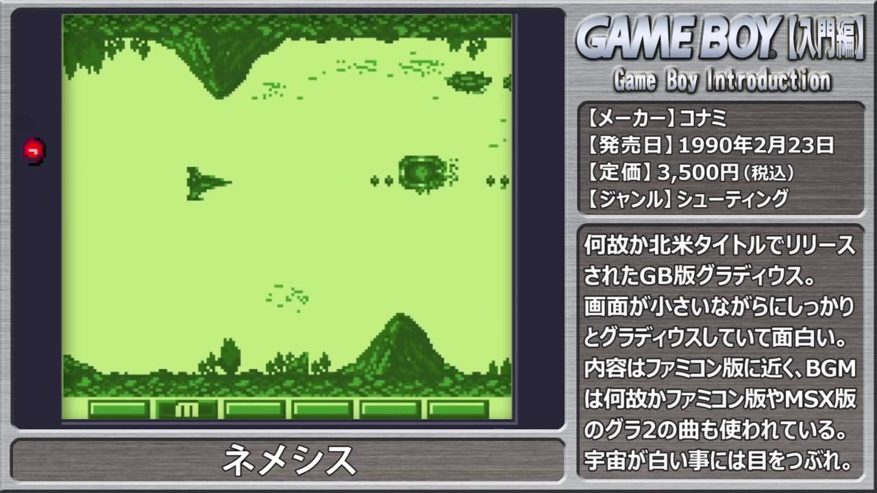 ゲームボーイ入門 レトロフリーク (12)