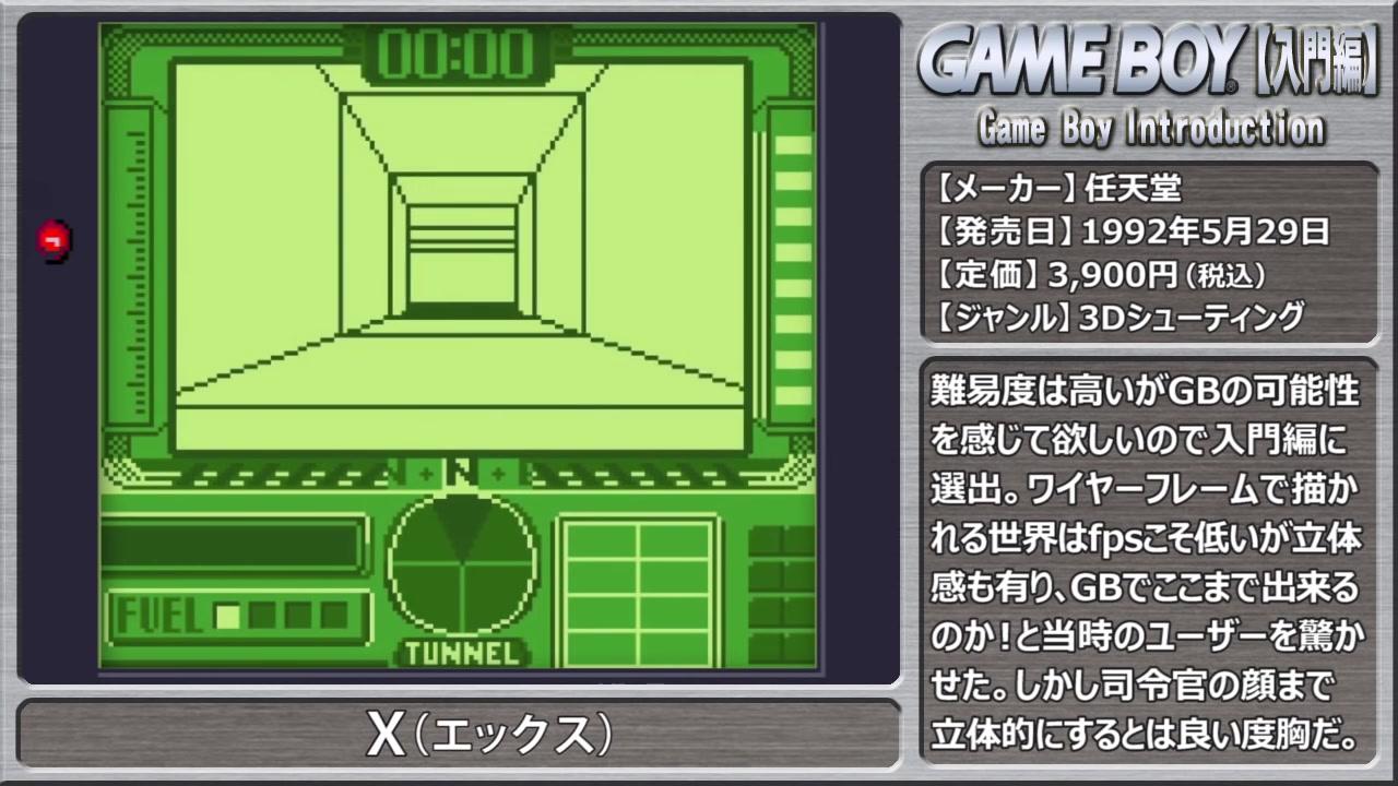 ゲームボーイ入門 レトロフリーク (13)