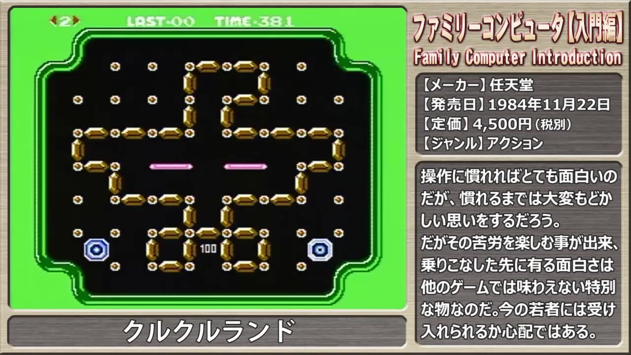 ファミコン入門【レトロフリーク発売記念】 (2)