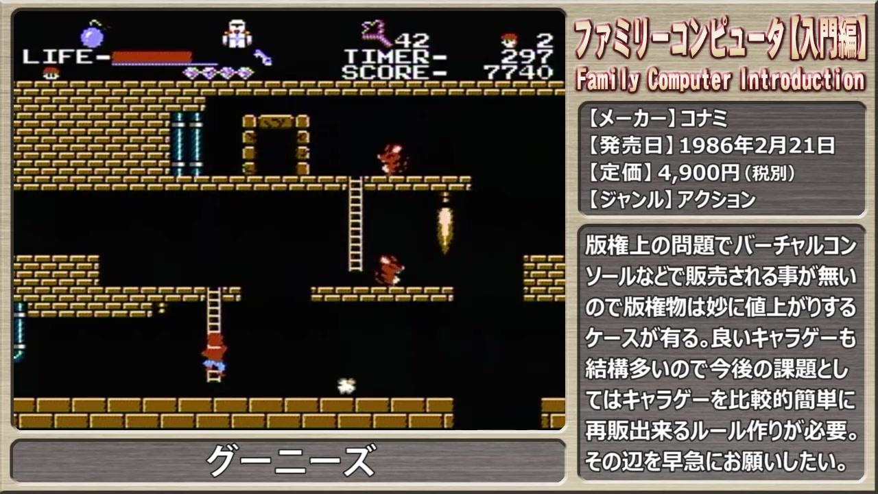 ファミコン入門【レトロフリーク発売記念】 (3)