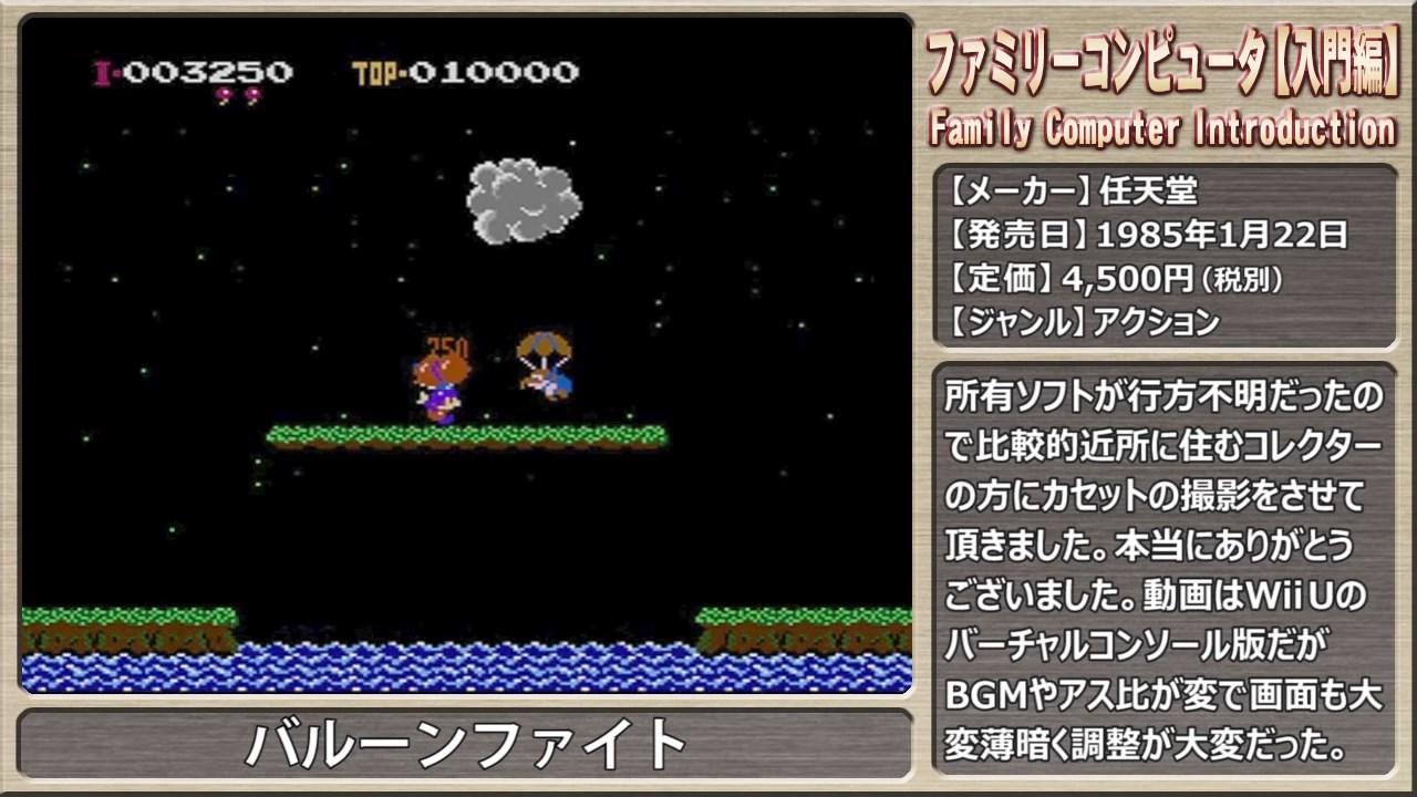 ファミコン入門【レトロフリーク発売記念】 (4)
