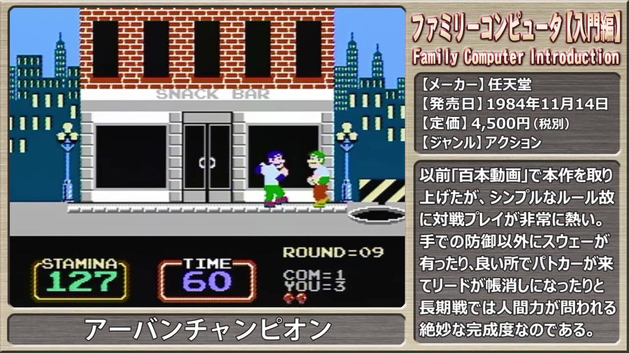 ファミコン入門【レトロフリーク発売記念】 (5)