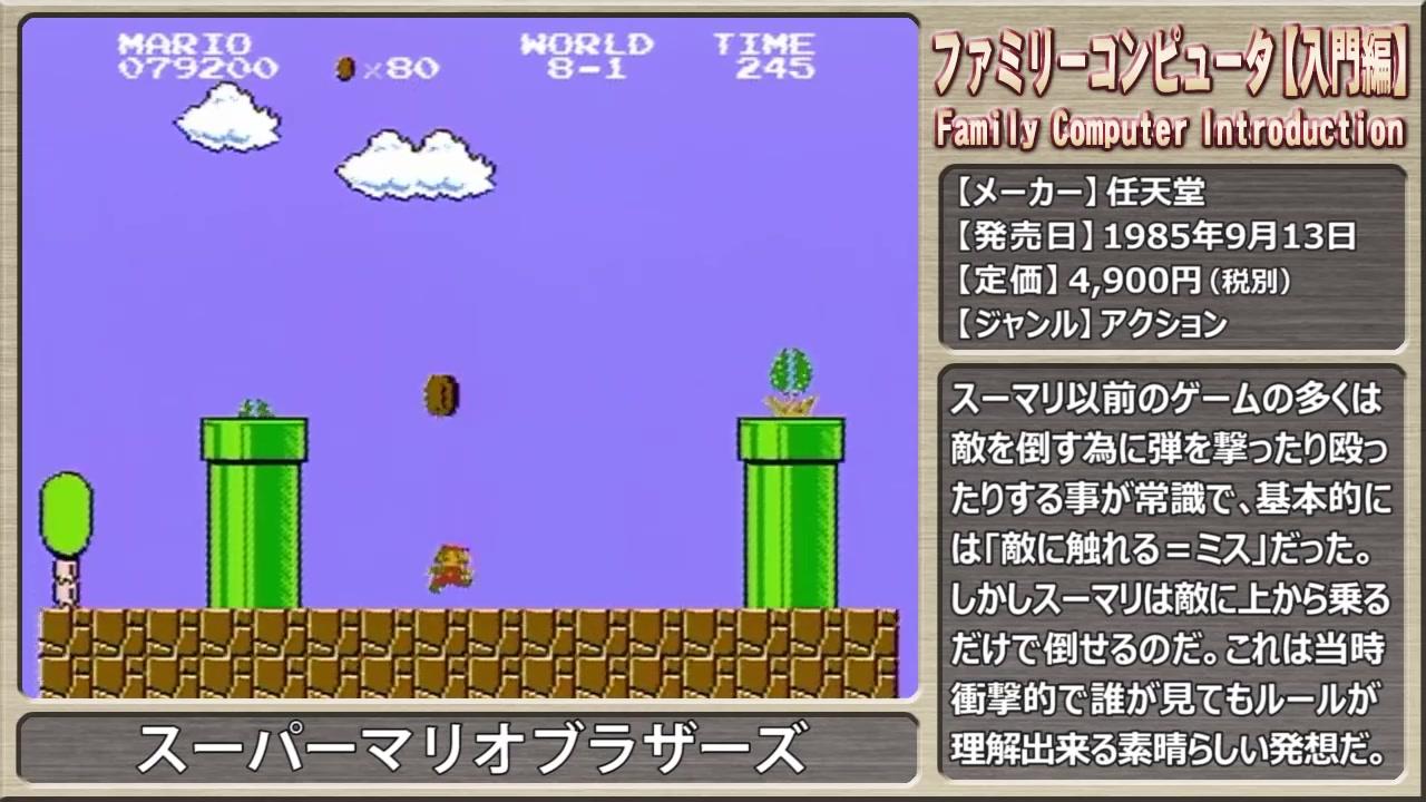 ファミコン入門【レトロフリーク発売記念】 (6)