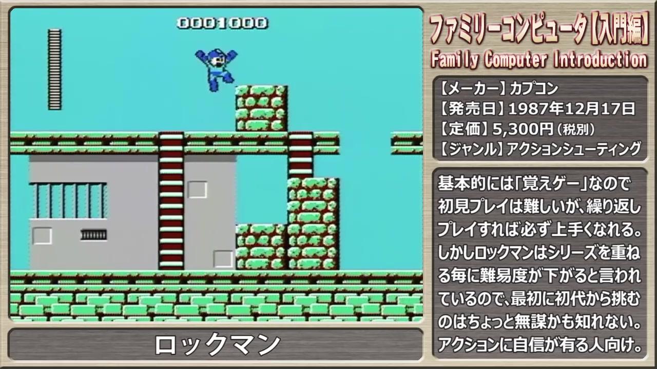 ファミコン入門【レトロフリーク発売記念】 (7)