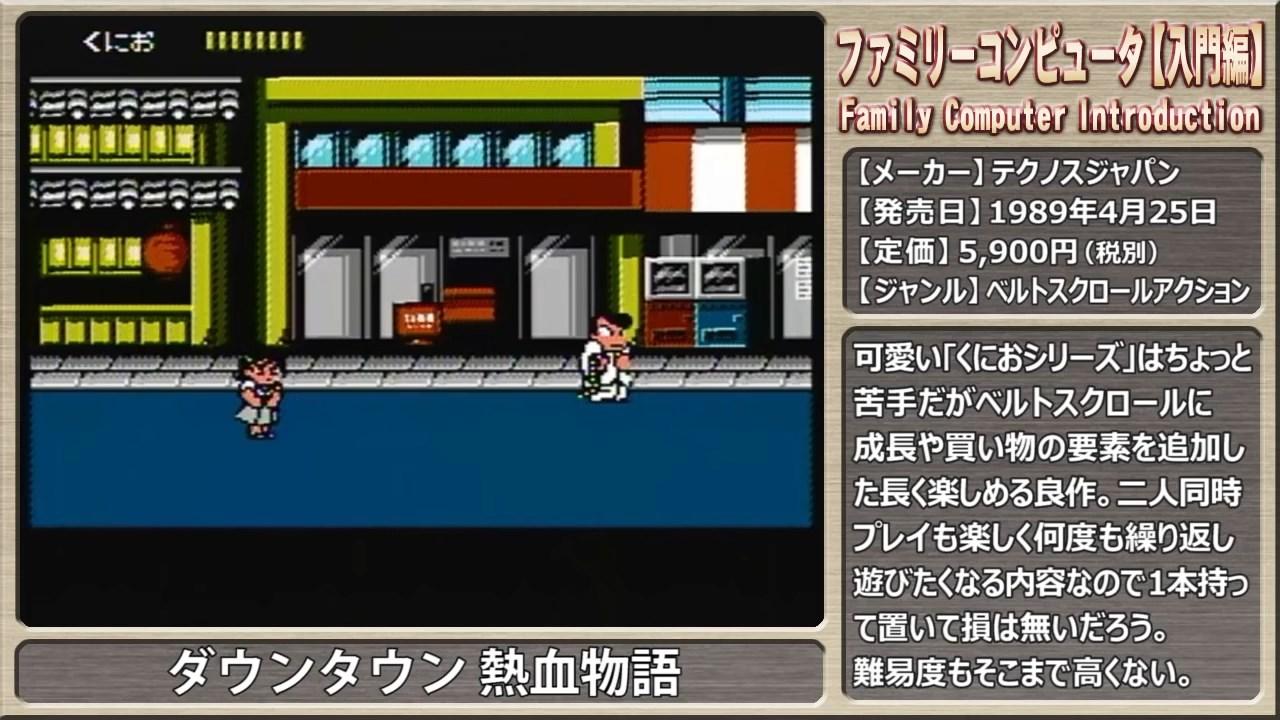 ファミコン入門【レトロフリーク発売記念】 (75)