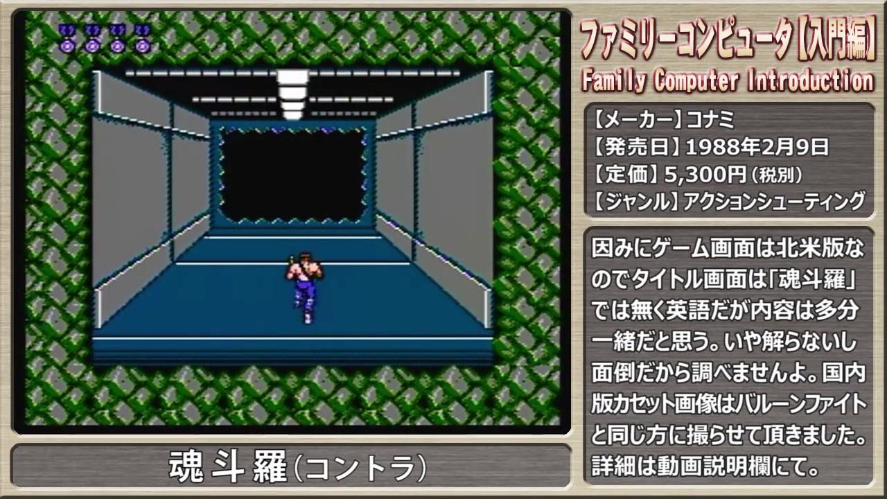 ファミコン入門【レトロフリーク発売記念】 (8)