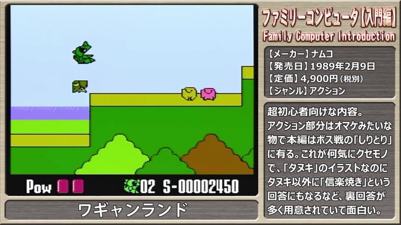 ファミコン入門【レトロフリーク発売記念】 (9)
