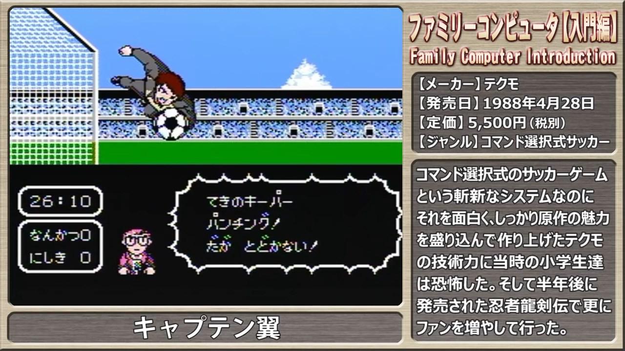 ファミコン入門【レトロフリーク発売記念】 (13)