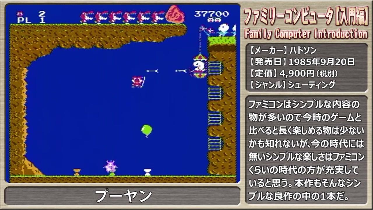 ファミコン入門【レトロフリーク発売記念】 (10)