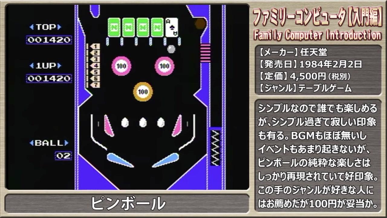 ファミコン入門【レトロフリーク発売記念】 (11)