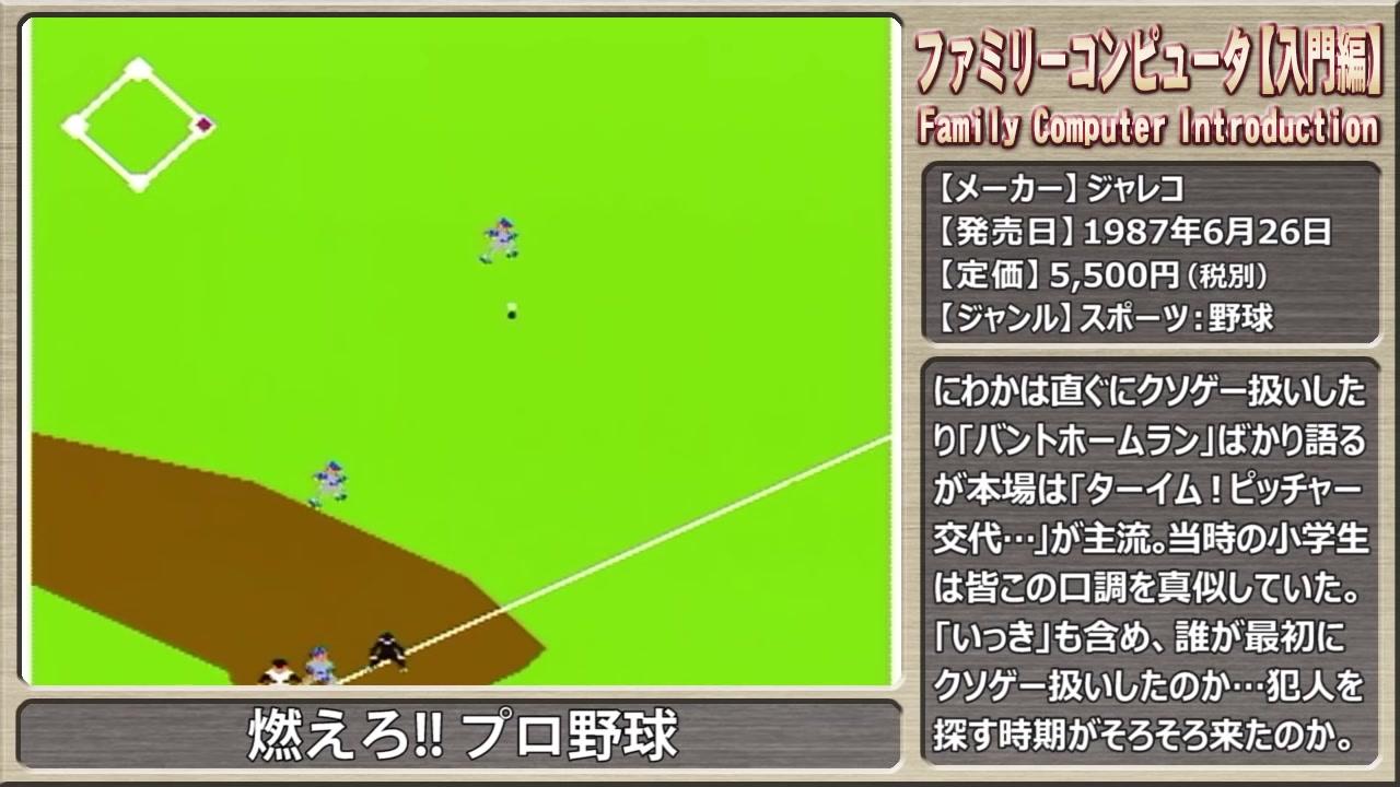 ファミコン入門【レトロフリーク発売記念】 (12)