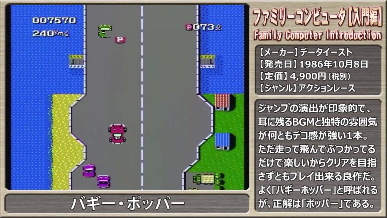 ファミコン入門【レトロフリーク発売記念】 (14)