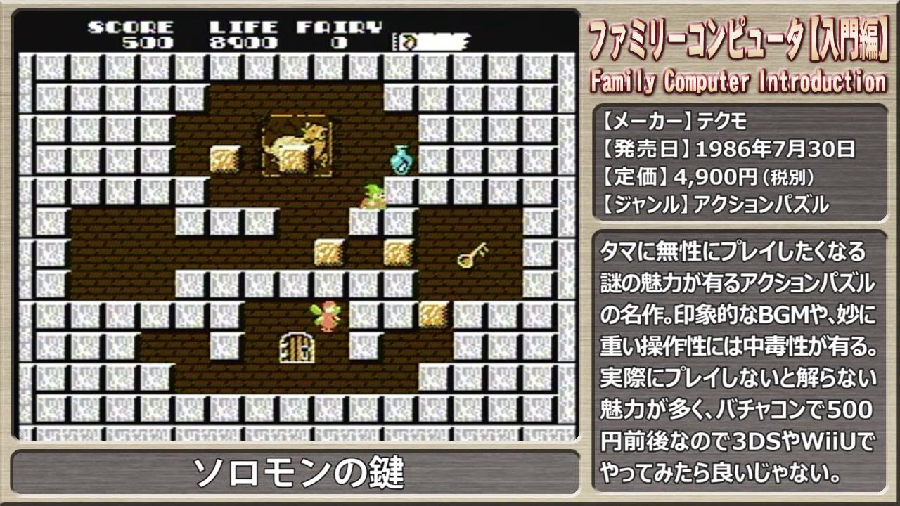 ファミコン入門【レトロフリーク発売記念】 (15)