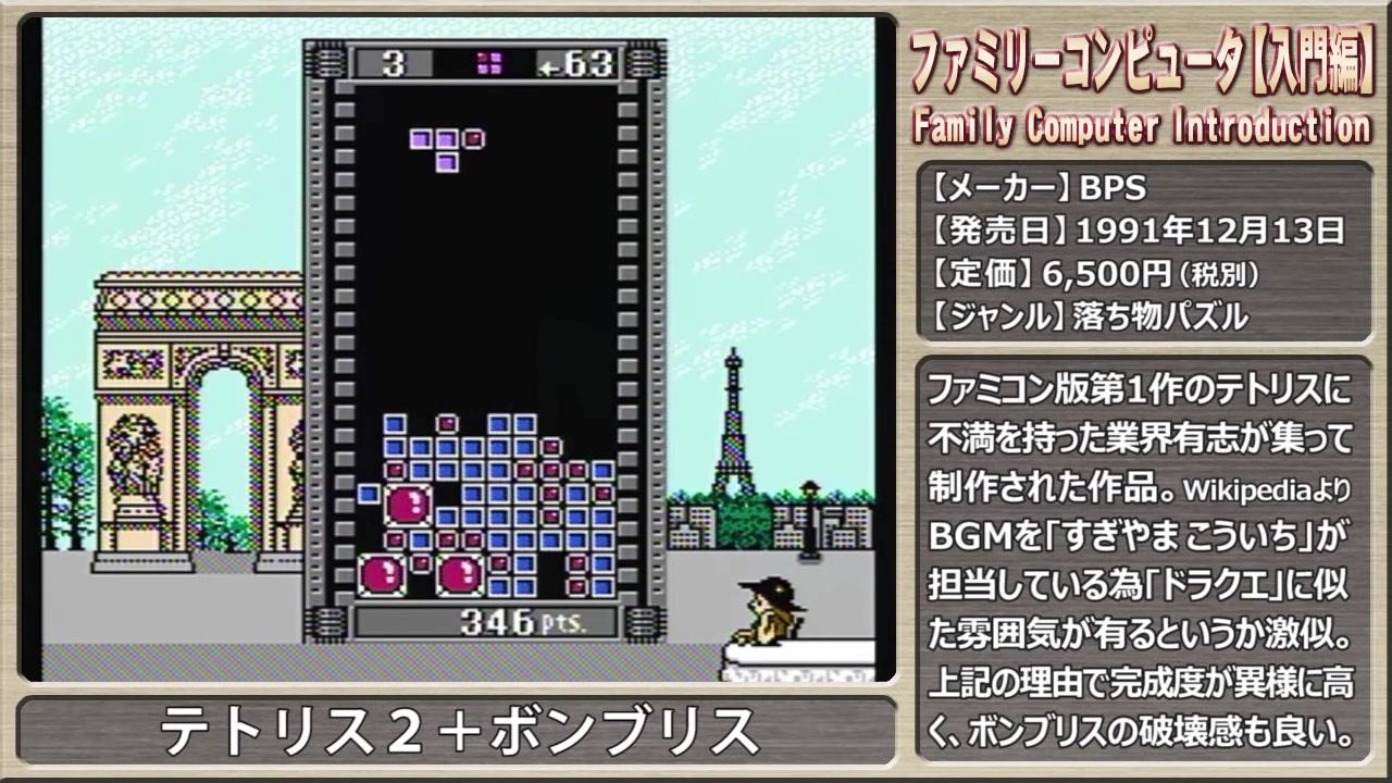 ファミコン入門【レトロフリーク発売記念】 (16)