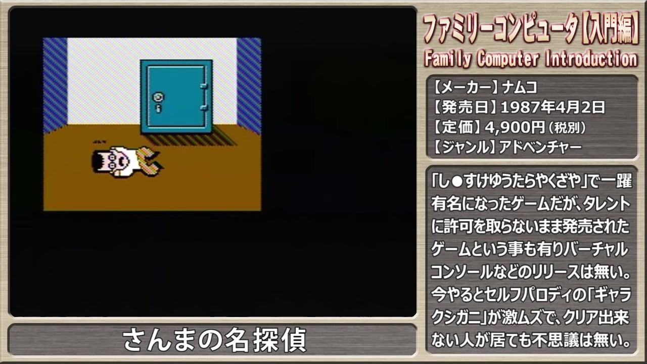 ファミコン入門【レトロフリーク発売記念】 (19)
