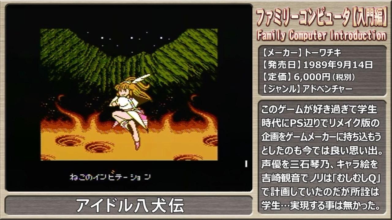 ファミコン入門【レトロフリーク発売記念】 (20)