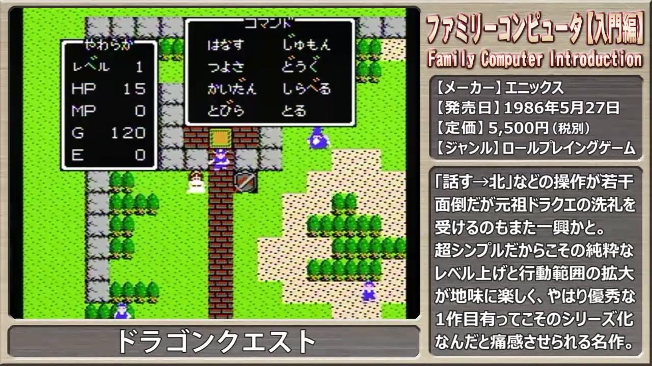 ファミコン入門【レトロフリーク発売記念】 (18)