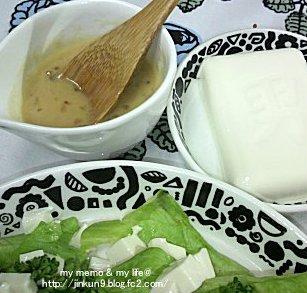 12-04 サラダと豆腐に濃厚ゴマダレ