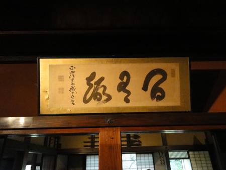 yamaoka-tessyuu4612wb.jpg
