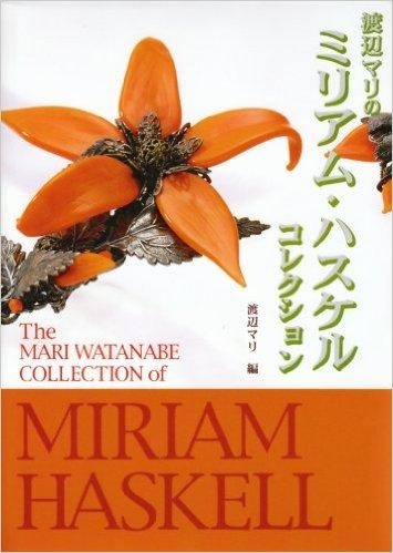 渡辺マリ先生のご著書