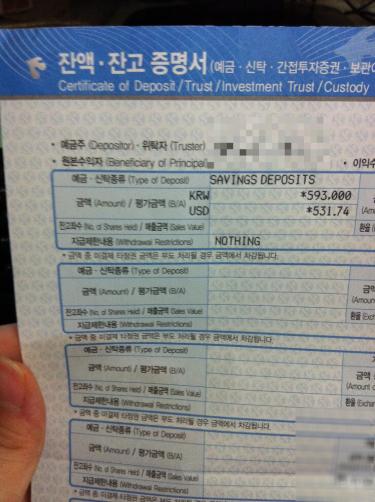 韓国の銀行口座の残高証明書。