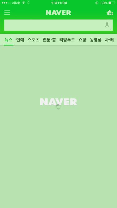 韓国ではNAVERアプリは便利ッ