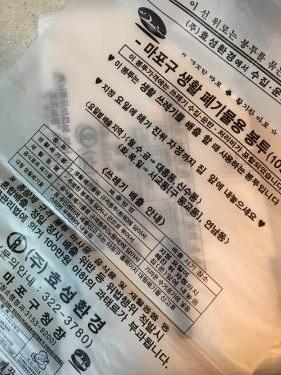指定ゴミ袋。韓国にもあります。