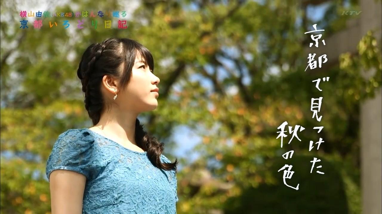 2015 秋景色 横山由依
