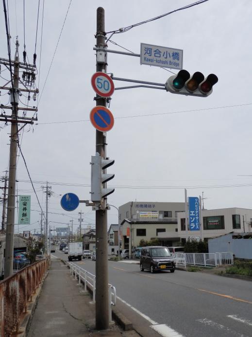 aichikanietownkawaikohashisignal1604-18.jpg