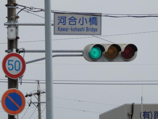 aichikanietownkawaikohashisignal1604-6.jpg
