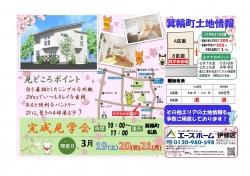 吉口様邸完成見学会ブログ
